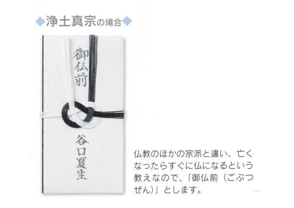 香典袋の書き方:浄土真宗式
