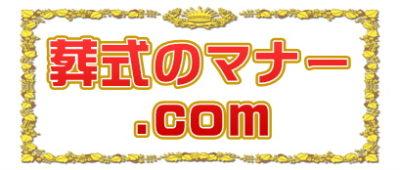葬式のマナー.com