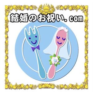 結婚のお祝い.comの紹介