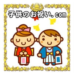 子供のお祝い.comの紹介