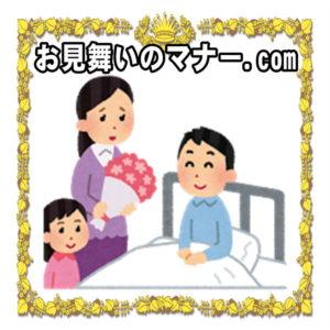 お見舞いのマナー.comの紹介