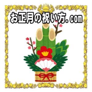 お正月の祝い方.comの紹介