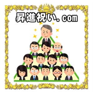 昇進祝い.comの紹介