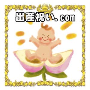 ご出産祝い.comの紹介