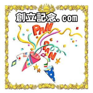 創立記念.comの紹介