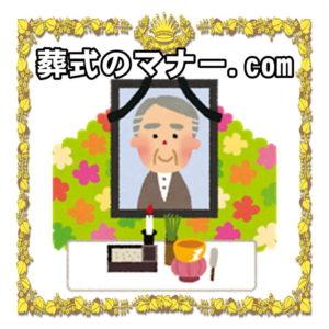 葬式のマナー.comの紹介