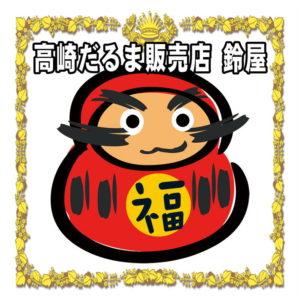 高崎だるま通販サイト鈴屋の紹介