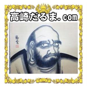 高崎だるま.comの紹介